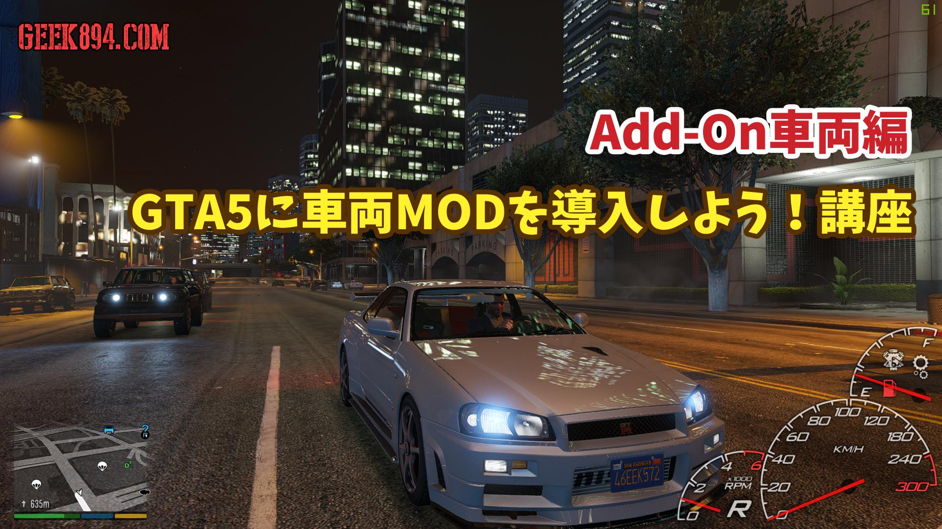 私が導入しているおすすめ実車modをご紹介 日本車スポーツカー編