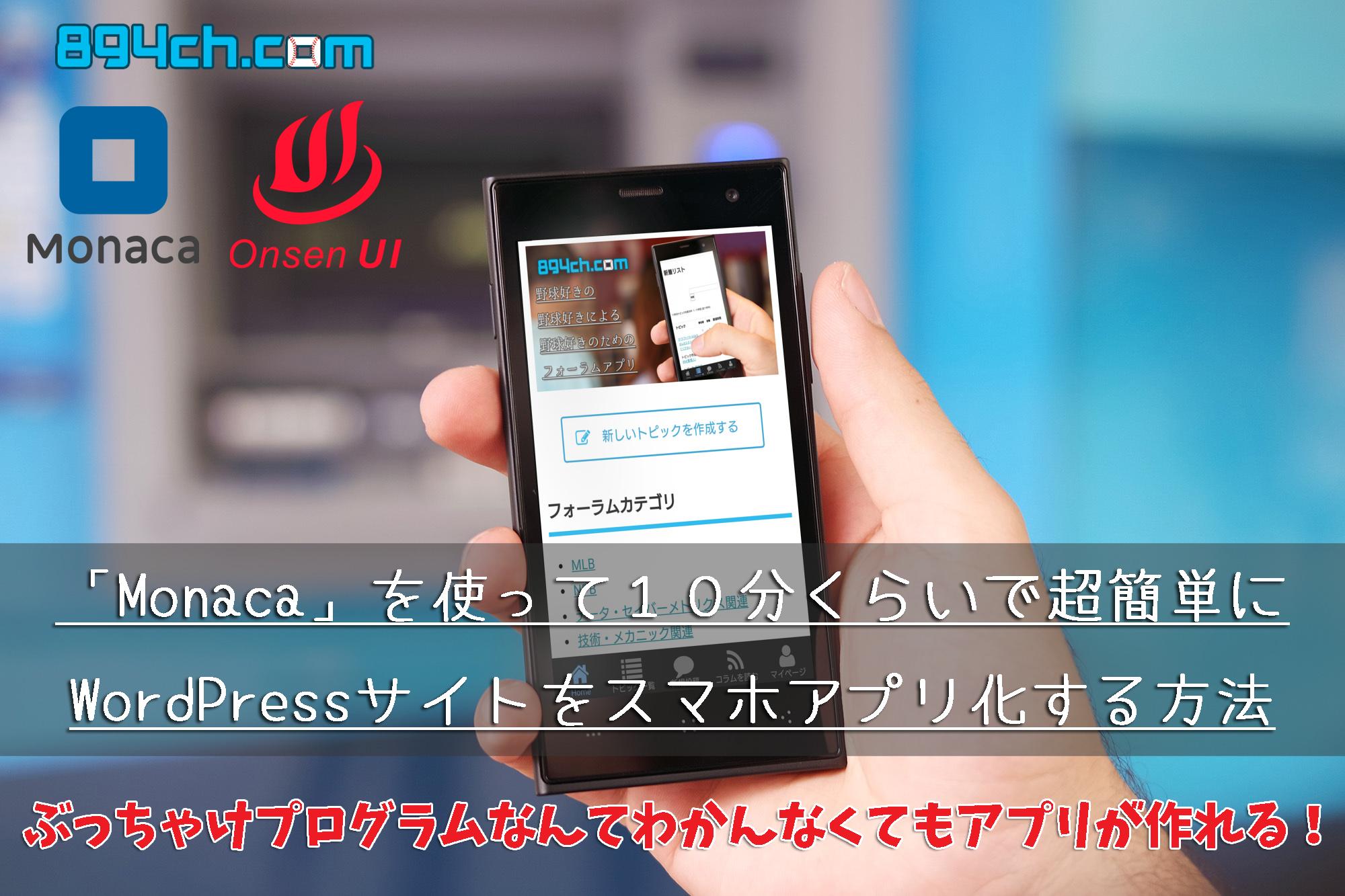 monaca」を使って10分くらいで超簡単にwordpressサイトをアプリ化する
