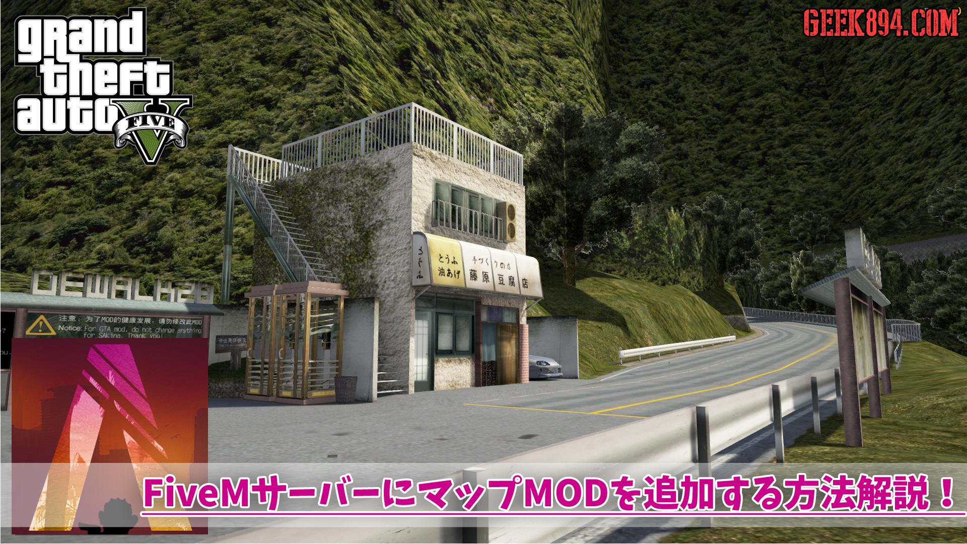 GTA5でMODが使えるオンライン「FiveM」の基本的な導入方法と使い方の解説